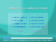 番茄花园Ghost Win8.1 X64位 完美装机版v201806(永久激活)