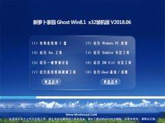 新萝卜家园Ghost Win8.1 x32 安全装机版V2018.06月(绝对激活)