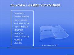 技术员联盟Ghost Win8.1 X64位 办公装机版V2018.06月(完美激活)