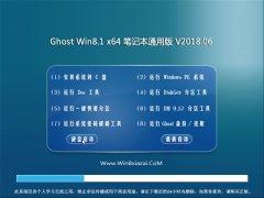 电脑店Ghost Win8.1 x64 笔记本通用版v2018.06月(免激活)