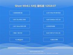 U启动Ghost Win8.1 (64位) 经典装机版2018.07(自动激活)