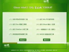 技术员联盟Ghost Win8.1 X32 特别装机版v2018年07月(无需激活)