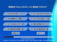 深度技术Ghost Win8.1 x32位 极速装机版2018v07(自动激活)