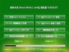 雨林木风Ghost Win8.1 x64位 精选装机版2018.07月(永久激活)