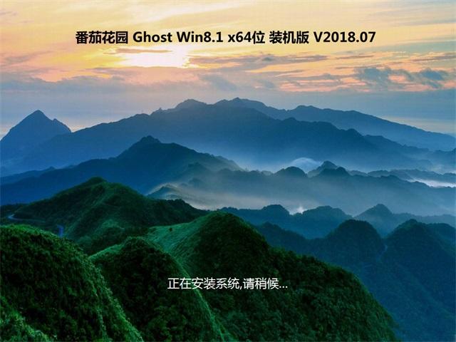 草根吧 番茄花园Ghost Win8.1 X64精简装机版V2018.07 番茄花园,ghost 广告软文(AD)