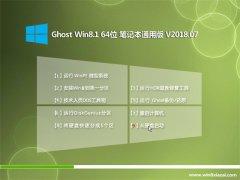 大番茄Ghost Win8.1 64位 笔记本通用版V2018年07月(免激活)