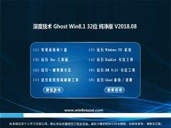 深度技术Ghost Win8.1 x32位 办公纯净版v2018.08月(免激活)