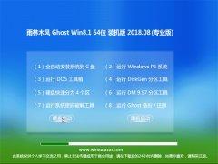 雨林木风Ghost Win8.1 X64 万能装机版v2018.08月(绝对激活)