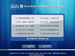 深度技术Ghost Win8.1 X64 全新装机版V2018.08月(无需激活)