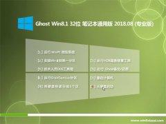 大番茄Ghost Win8.1 X32 笔记本通用版v2018.08月(永久激活)