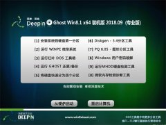 深度技术Ghost Win8.1 (X64) 官方装机版v2018年09月(永久激活)