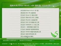 雨林木风Ghost Win8.1 X64 官方装机版2018.09月(无需激活)