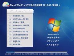 小白系统Ghost Win8.1 (32位) 笔记本通用版2018V09(免激活)