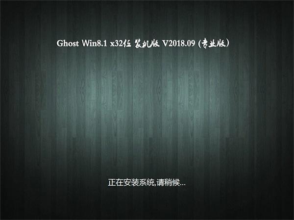 草根吧 大白菜Ghost Win8.1 x32位装机版V2018.09 ghost,装机 广告软文(AD)