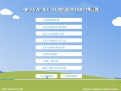 大地系统Ghost Win8.1 64位 安全装机版V2018年09月(完美激活)