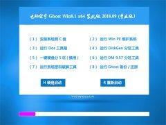 电脑公司Ghost Win8.1 64位 全新装机版V2018.09月(自动激活)