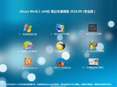 2345系统Ghost Win8.1 (X64) 笔记本通用版v2018.09(完美激活)