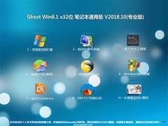 2345系统Ghost Win8.1 X32位 笔记本通用版V2018年10月(完美激活)