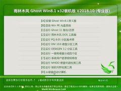 雨林木风Ghost Win8.1 X32 快速装机版v2018年10月(完美激活)