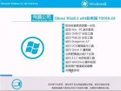 电脑公司Ghost Win8.1 X64位 绝对装机版2018V10(无需激活)