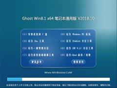 系统之家Ghost Win8.1 x64 笔记本通用版2018v10(完美激活)