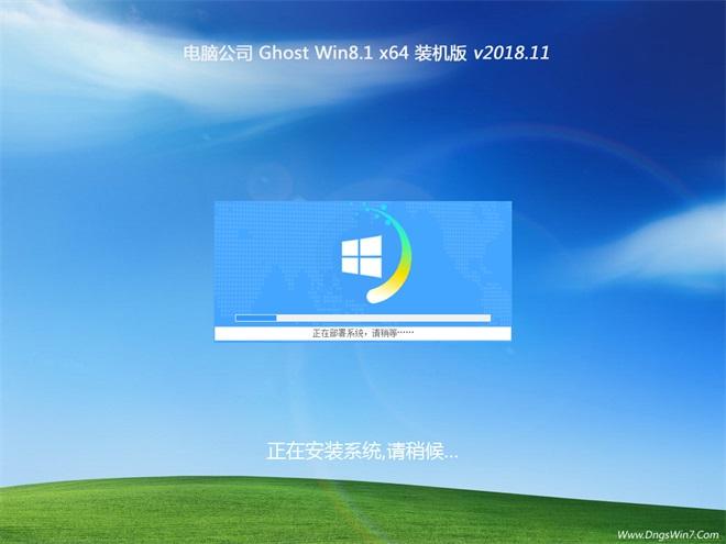 电脑公司Ghost Win8.1 x64装机版v2018.11,系统,安装,建筑PC论坛,