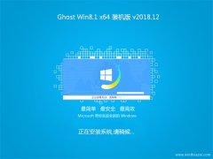 2345系统Ghost Win8.1 64位 全新装机版2018V12(绝对激活)