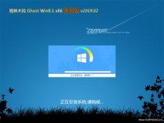 雨林木风Ghost Win8.1x86 热门装机版v2019.02月(无需激活)