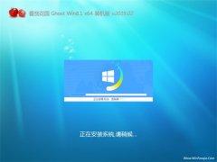 番茄花园Ghost Win8.1 (X64) 好用装机版v201902(激活版)