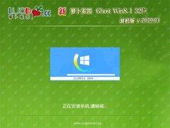 新萝卜家园Ghost Win8.1x86 热门装机版v201903(免激活)