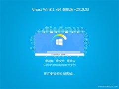 系统之家Ghost Win8.1 (64位) 官方装机版V2019.03月(免激活)
