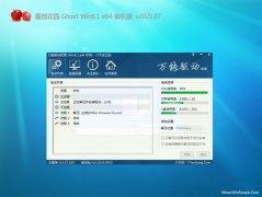 番茄花园Ghost Win8.1 64位 最新装机版2021.07(永久激活)