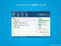 系统之家Ghost Win8.1 (64位) 电脑城纯净版2021年08月(无需激活)