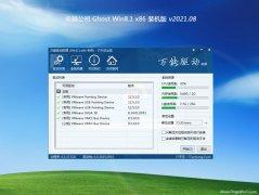 电脑公司Ghost Win8.1x86 好用装机版V2021年08月(无需激活)