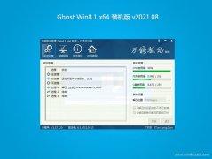 系统之家Ghost Win8.1 64位 万能装机版2021.08月(免激活)