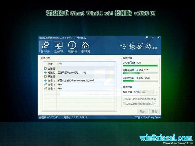 深度技术 齐天娱乐游戏官网 Win8 64位正式版 v2020.01