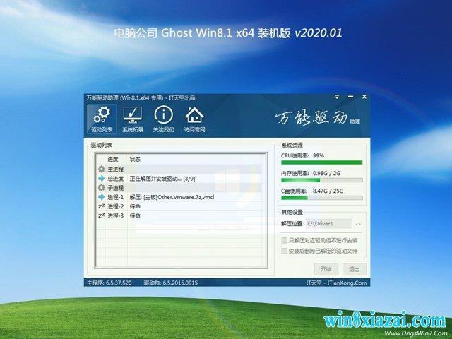 电脑公司 齐天娱乐游戏官网 Win8 64位专业版 v2020.01