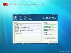 番茄花园Ghost Win8.1 x64位 快速纯净版v2021.02(激活版)