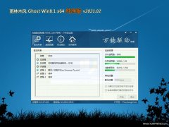 雨林木风Ghost Win8.1 X64位 快速纯净版V2021.02月(永久激活)