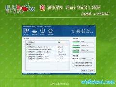 新萝卜家园Ghost Win8.1x86 稳定装机版v2020.02月(完美激活)
