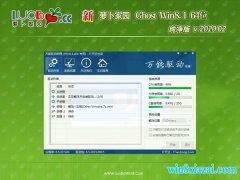 新萝卜家园Ghost Win8.1 x64位 安全纯净版2020.02(激活版)