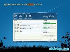 雨林木风Ghost Win8.1 (X64) 精选纯净版V202002(绝对激活)
