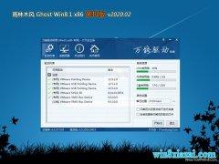 雨林木风Ghost Win8.1x86 好用装机版2020V02(永久激活)