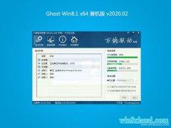 系统之家W8.1 旗舰装机版 v2020.02(64位)