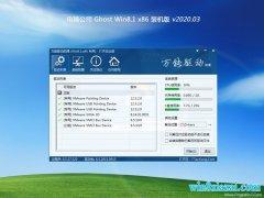 电脑公司Ghost Win8.1x86 万能装机版v202003(激活版)
