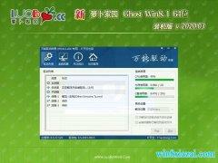 新萝卜家园Ghost Win8.1 x64 快速装机版v2020.03(免激活)