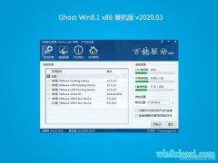 系统之家Window8.1 v2020.03 32位 新机装机版