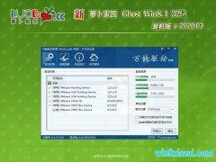 新萝卜家园Win8.1 Ghost 32位 老机装机版 v2020.03