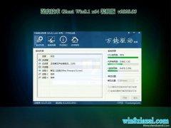 深度技术Window8.1 64位 极速装机版 v2020.03