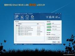 雨林木风Ghost Win8.1x86 家庭装机版v2021.04(激活版)
